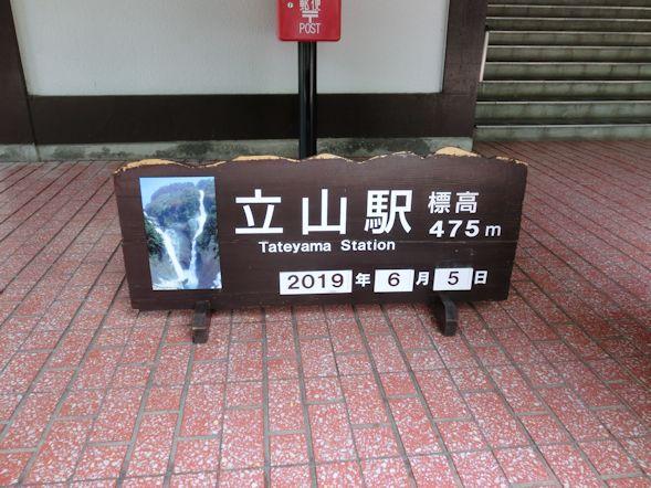tateyama1.jpg